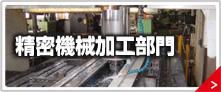 精密機械加工部門