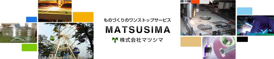 株式会社マツシマ ものづくりのワンストップサービス