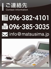 株式会社マツシマのご連絡先