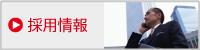 株式会社マツシマの採用情報